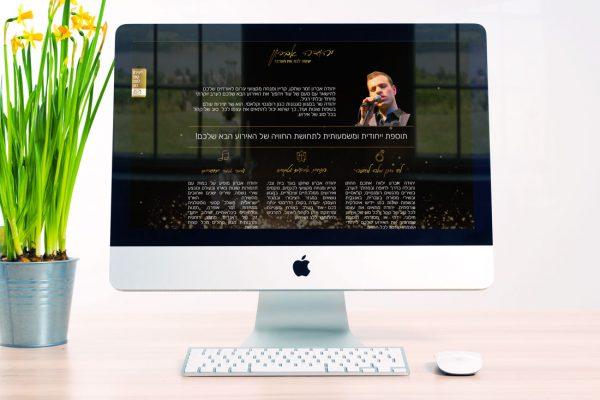 דף נחיתה לזמר יהודה אברון