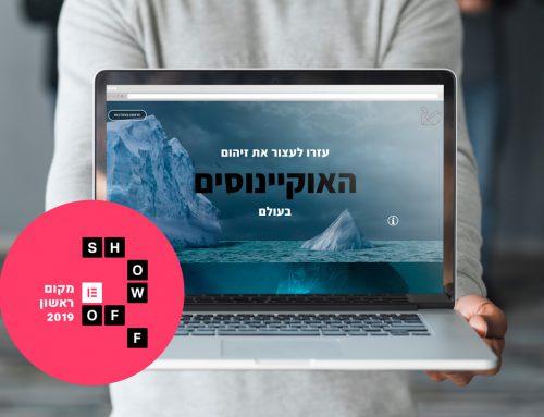 האתר הזוכה בתחרות בניית אתרים של Elementor 2019 – והוא שלי !!!