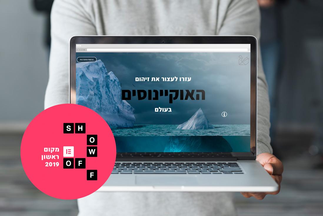 האתר הזוכה בתחרות בניית אתרים של Elementor 2019