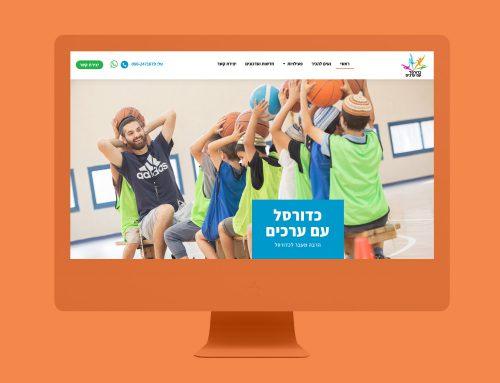 אתר תדמית – כדורסל עם ערכים