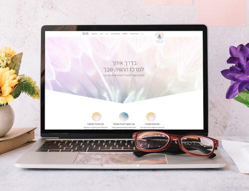 אתר אינטרנט – מרכז ההוויה